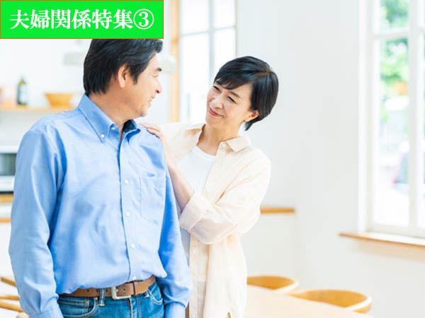 50代からの夫婦関係、見つめ直して幸せ老後に#3