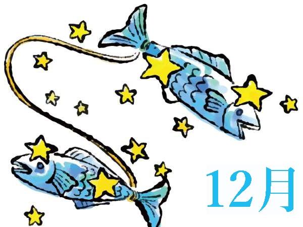 【12月★魚座うお座】今月の運勢・無料占い