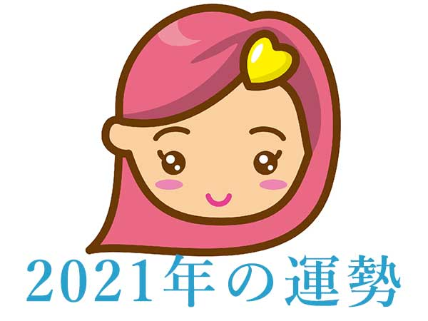 2021年★乙女座・おとめ座の占い・運勢・開運情報