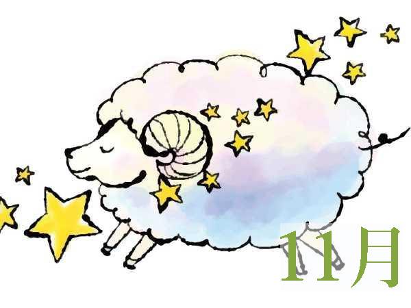 【2021年11月★牡羊座】今月の運勢・無料占い