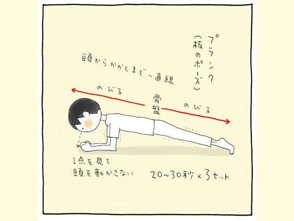 トメサイズ5:体幹を鍛えるエクササイズ