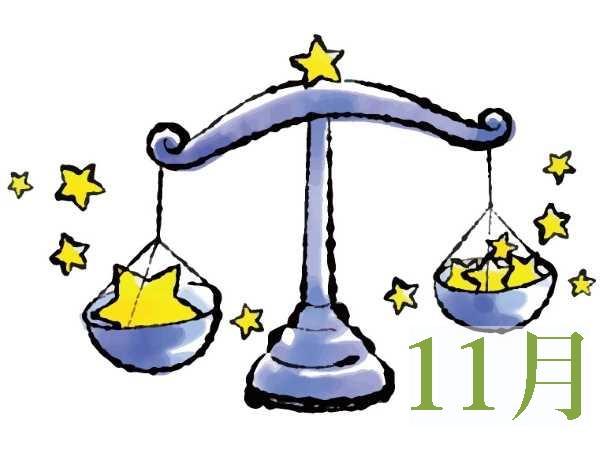 【2021年11月★天秤座】今月の運勢・無料占い