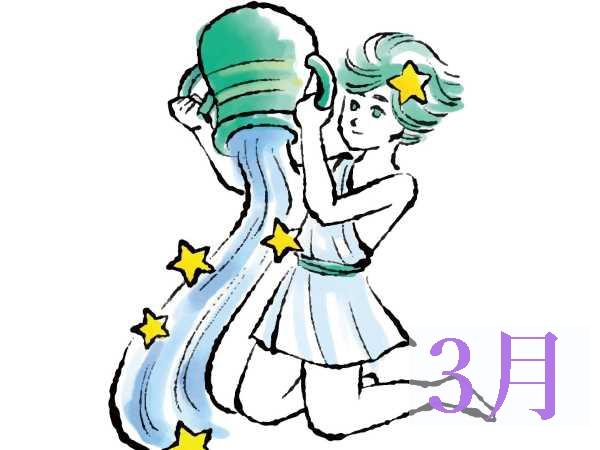【3月★水瓶座みずがめ座】今月の運勢・無料占い