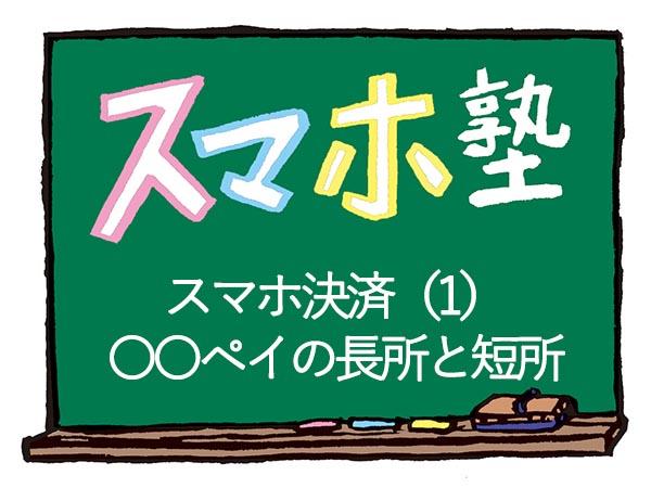 スマホ塾スマホ決済(1)○○ペイの長所と短所