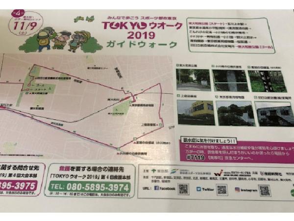 TOKYOウオーク2019