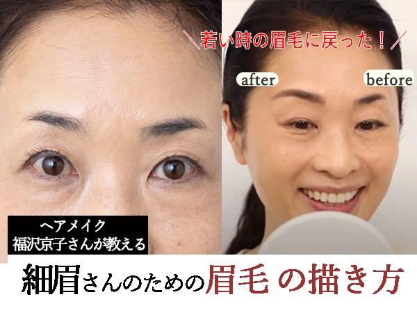 【大人メイク】細眉さんのための上品眉毛の書き方講座