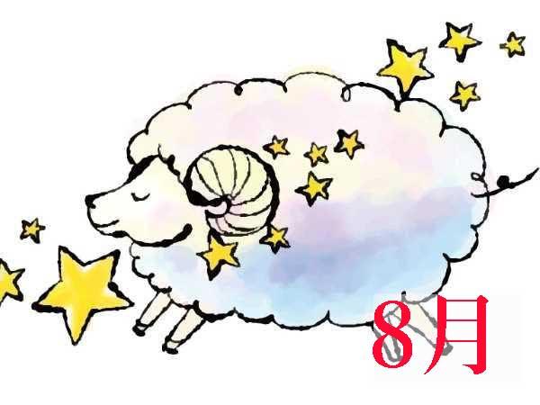 8月牡羊座