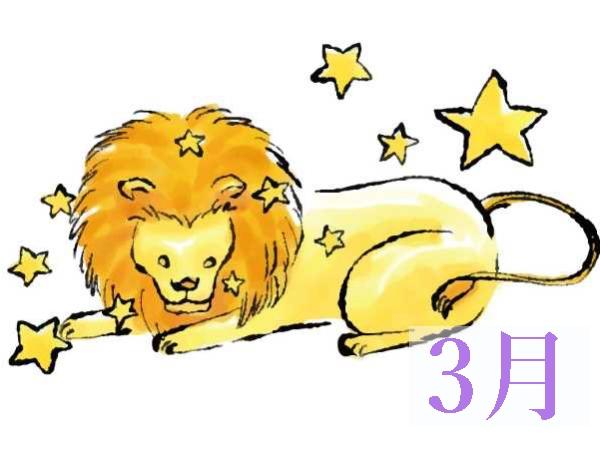 【3月★獅子座しし座】今月の運勢・無料占い
