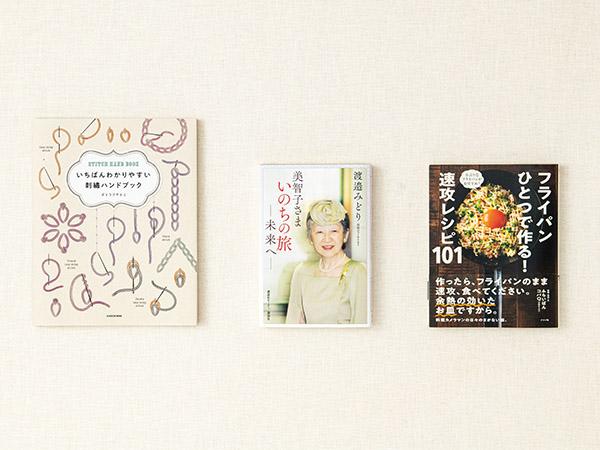 【書評】『美智子さま いのちの旅―未来へ―』他3冊