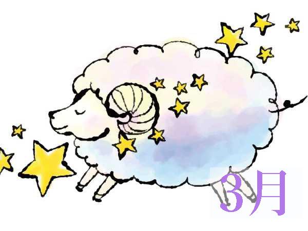 【3月★牡羊座おひつじ座】今月の運勢・無料占い