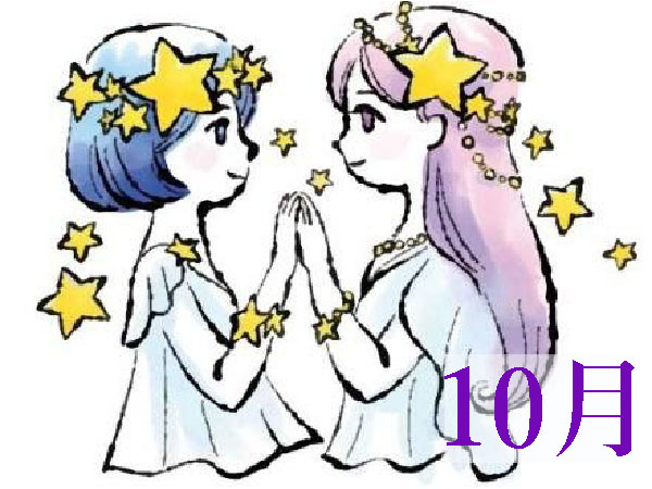 【2021年10月★双子座】今月の運勢・無料占い