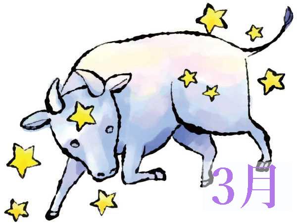 【3月★牡牛座おうし座】今月の運勢・無料占い