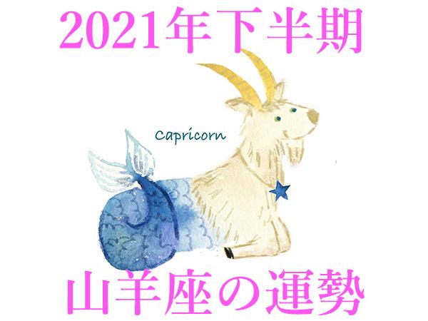 2021年下半期★山羊座・やぎ座の運勢占い