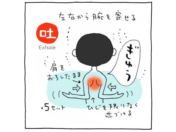 トメサイズ8:夏バテ解消!心と体を整える3つの方法