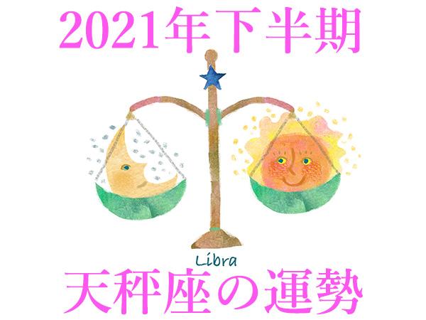 2021年下半期★天秤座・てんびん座の運勢占い