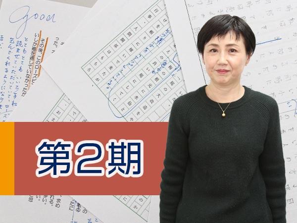 山本ふみこさんエッセー通信講座第1回