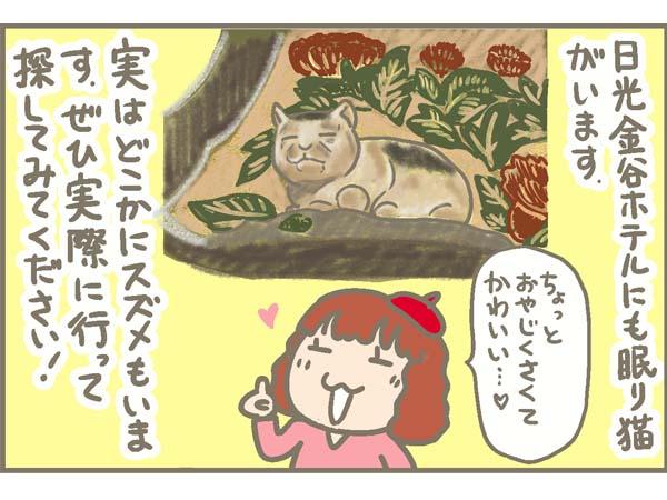 東武鉄道お得な切符で日光へ・憧れの金谷ホテルに宿泊