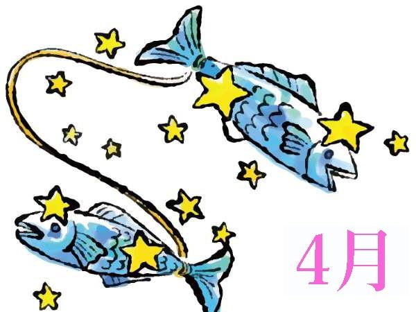 【4月★魚座うお座】今月の運勢・無料占い