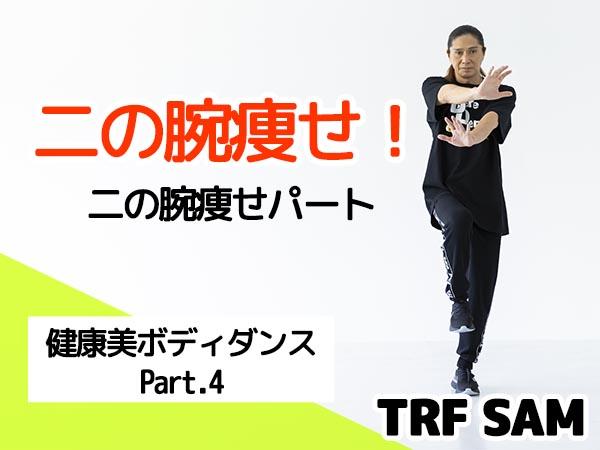 TRFSAMのダイエットダンス