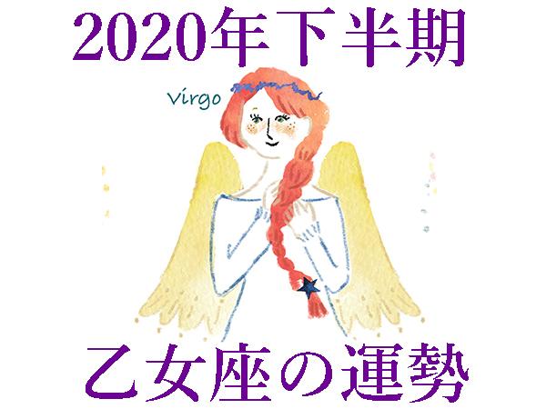 乙女座(おとめ座)の無料運勢占い