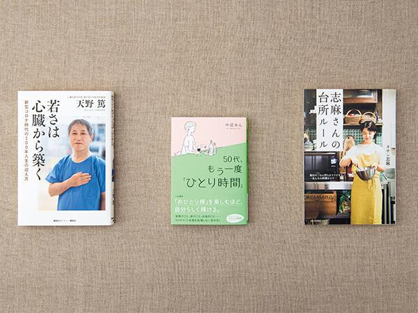 【書評】天野篤著『若さは心臓から築く』他3冊