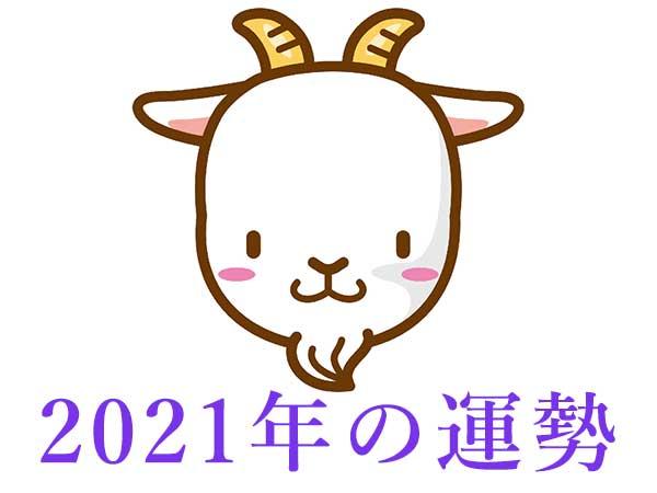 2021年★山羊座・やぎ座の占い・運勢・開運情報