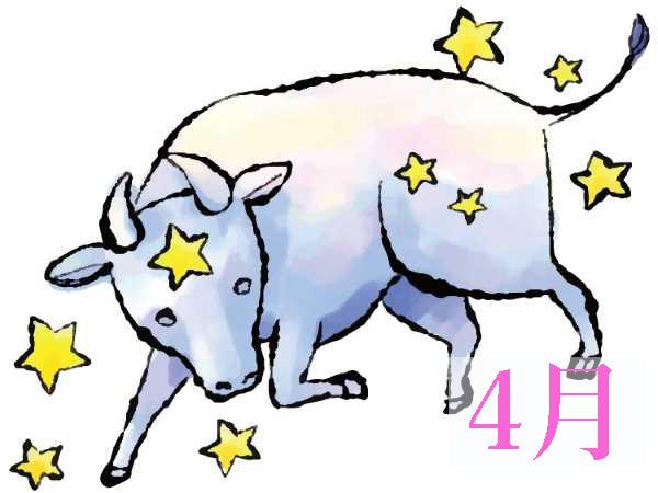 【4月★牡牛座おうし座】今月の運勢・無料占い」