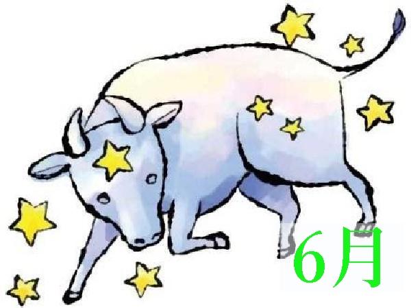 【6月★牡牛座おうし座】今月の運勢・無料占い