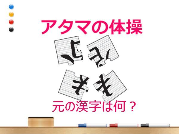 アタマの体操:漢字ジグソーパズル