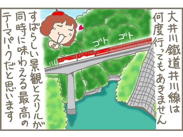 大井川鐵道の絶景を楽しむ旅
