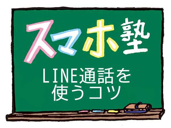 スマホ塾LINE通話を使うコツ