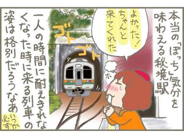 10駅もの「秘境駅」を気軽に巡れる!飯田線秘境駅号