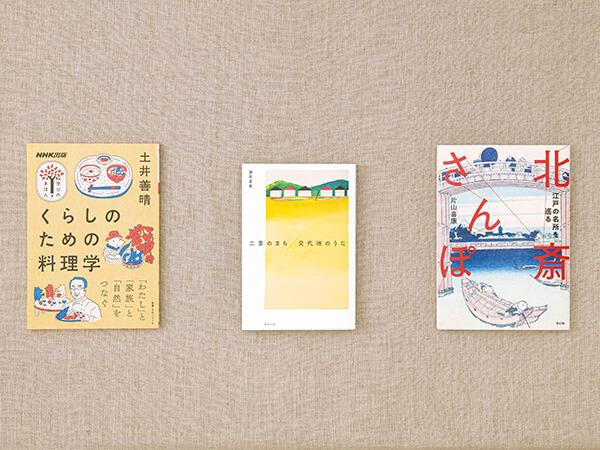 【書評】『北斎さんぽ 江戸の名所を巡る』他3冊