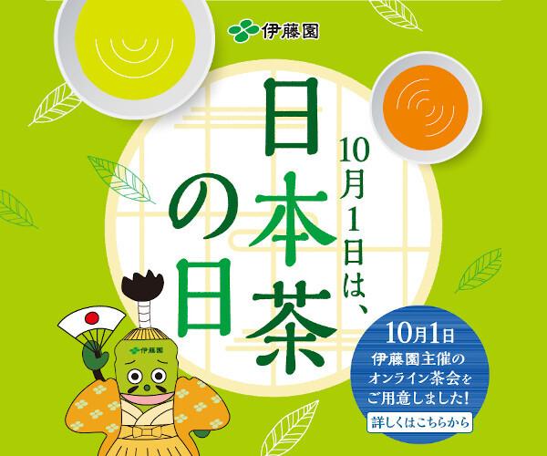 10月1日日本茶の日
