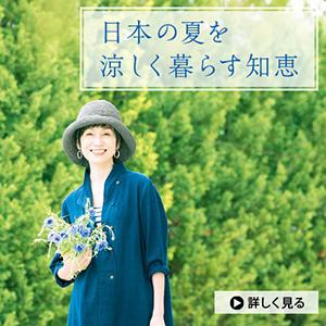 「天然素材」の心地良さ!日本の夏を涼しく暮らす