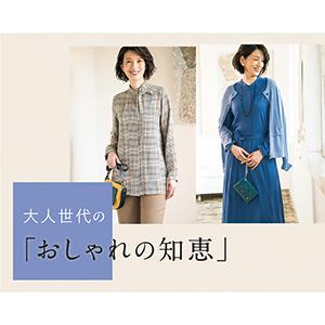 西山栄子さんとコラボした女性らしさを取り入れた服