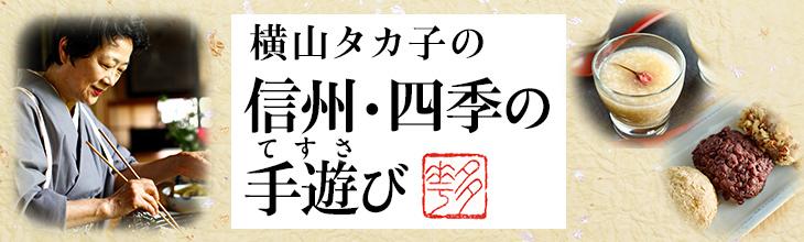 横山タカ子の信州・四季の手遊び