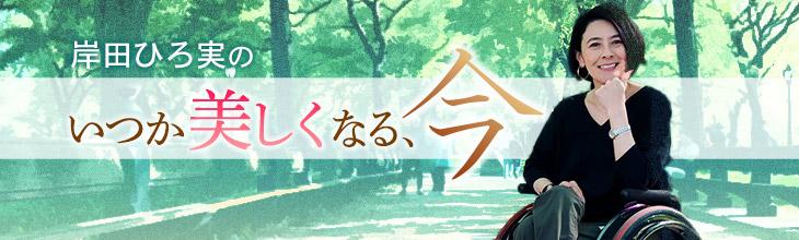 岸田ひろ実 いつか美しくなる、今