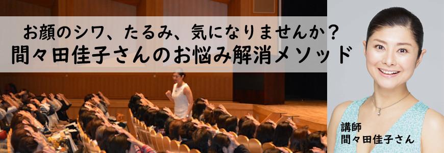 間々田佳子さんの若返り講座