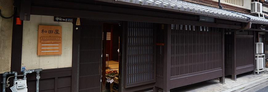 京都 和田屋さん