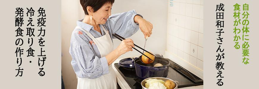 免疫力を上げるスープと発酵食
