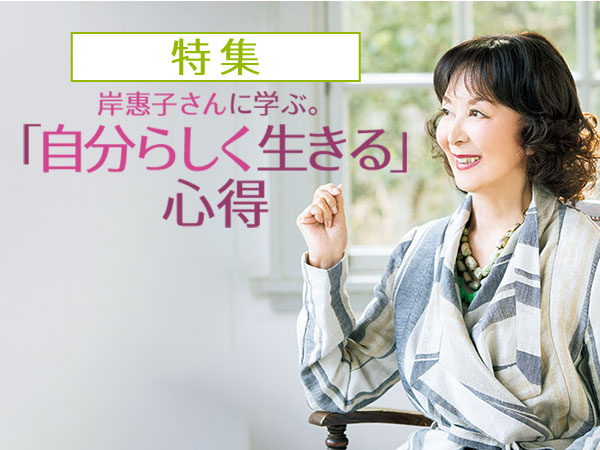 岸恵子さんに学ぶ自分らしく生きる心得
