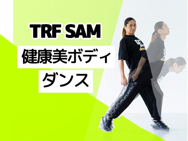 TRF・SAMの健康美ボディダンス
