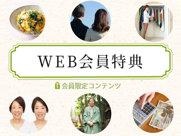 WEB会員特典!会員限定コンテンツ