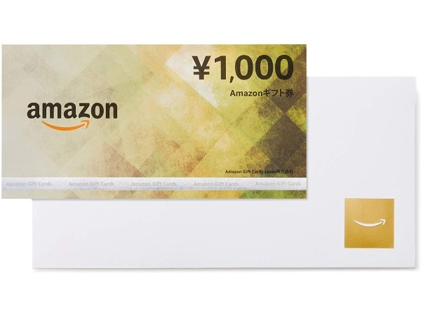 「Amazonギフト券(1000円分)」30名様