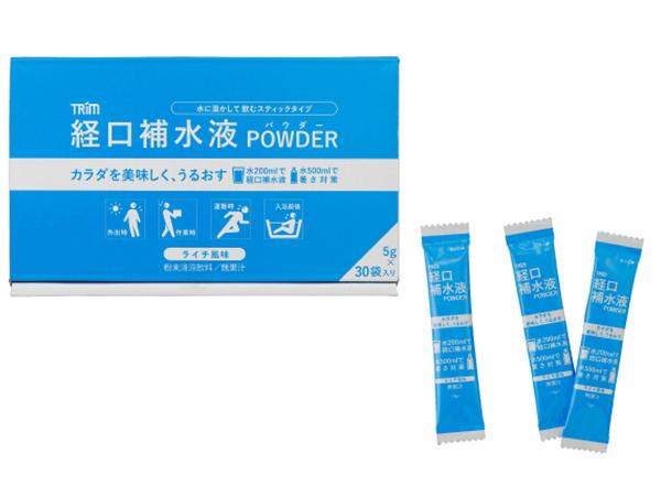 TRIM 経口補水液POWDER 3名様
