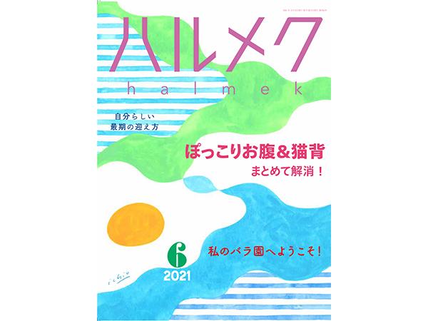 【ハルメク6月号】雑誌購読者限定プレゼント応募