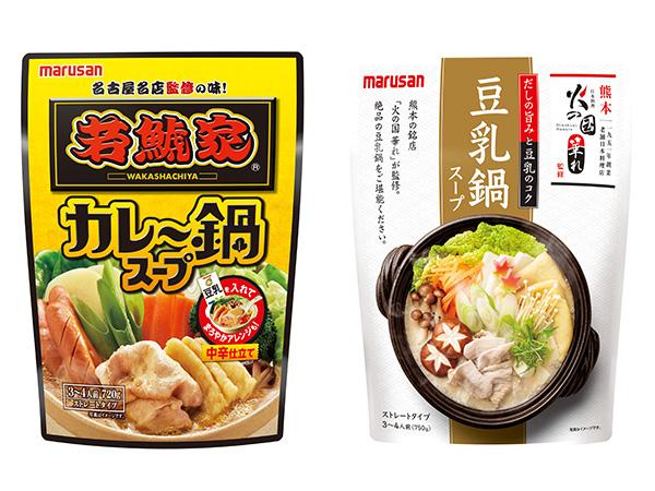 「カレー鍋スープ」「豆乳鍋スープ」セット 5名様