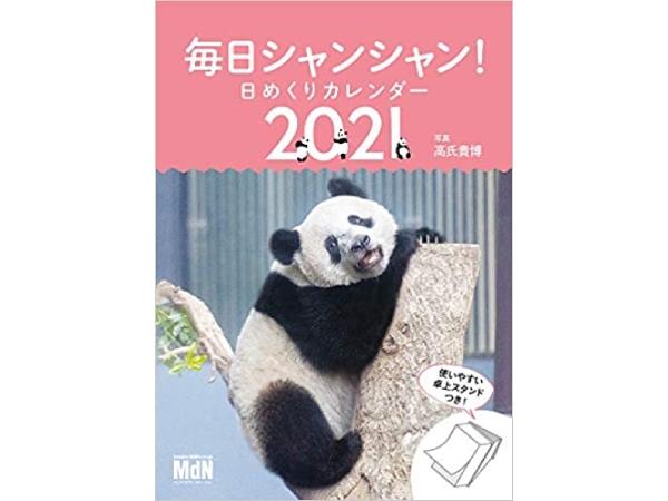 シャンシャン日めくりカレンダー2021 5名様