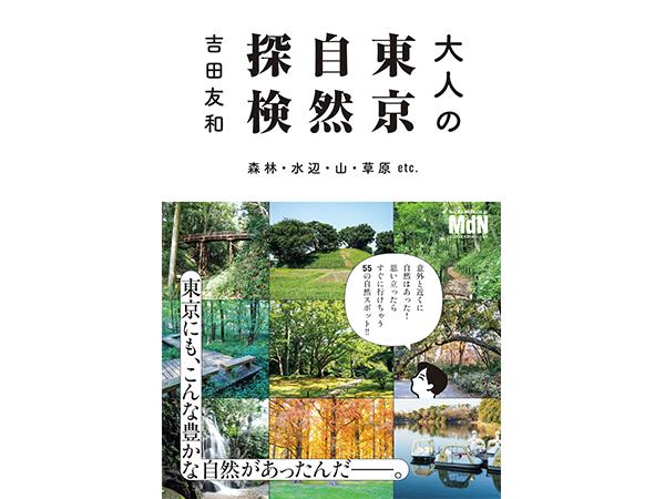 書籍『大人の東京自然探検』3名様